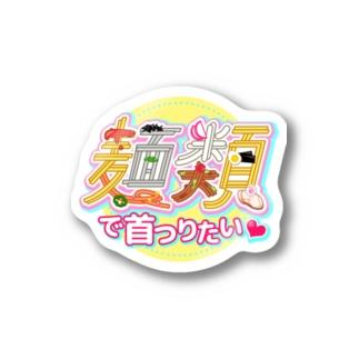 【ごはんことだまシリーズ】麺類で首つりたい  Stickers