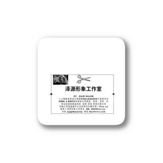 泽原形象工作室 Stickers