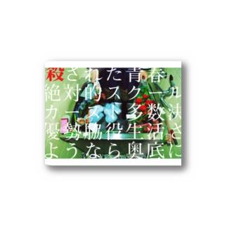 殺された青春絶対的スクールカースト多数決優勢脇役生活、さようなら、奥底にシリーズ Stickers