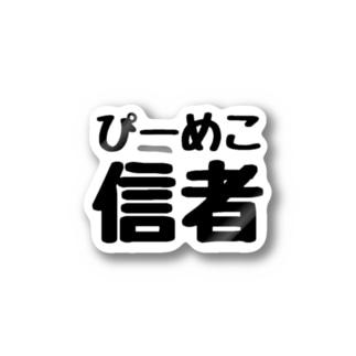 ぴーめこ Stickers