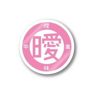 曖ステ<円形>桃 Stickers