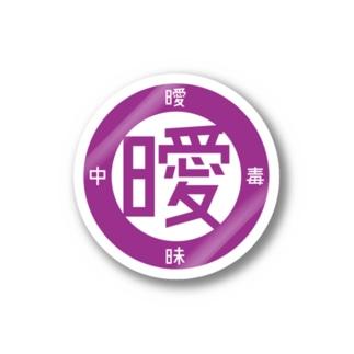 曖ステ<円形>紫 Stickers