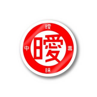 曖ステ<円形>赤 Stickers