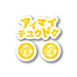 曖ステ<3枚組>黄 Stickers