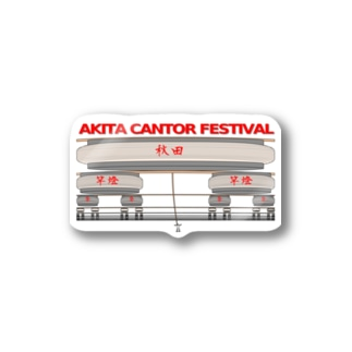 AKITA CANTOR FESTIVAL Stickers
