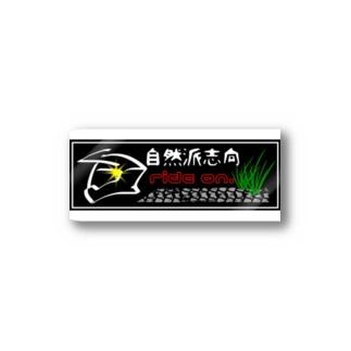 自然派志向(黒) Stickers