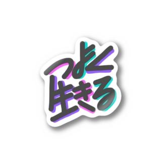 つよく生きる Stickers