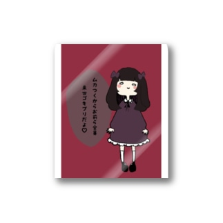メンヘラ地雷ちゃん。 Stickers