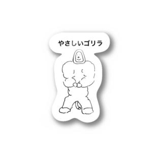 やさしいゴリラ Stickers