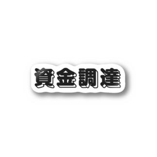 資金調達(黒字) Stickers