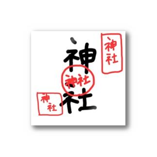 御朱印 Stickers