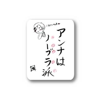 野水伊織 作『アンナ』 Stickers
