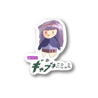 ギャブネミミッミ Stickers