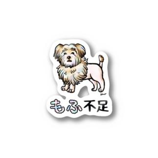 犬がもふ不足 Stickers