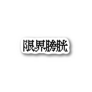 限界膀胱 Stickers