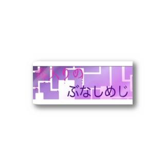 毒入りぶなしめじ Stickers