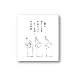 【短歌】葦の草原 Stickers