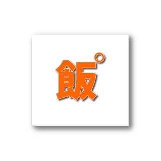 漢字でパン Stickers