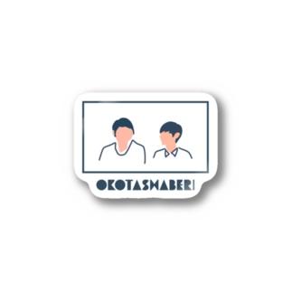 おこたしゃべりステッカー Stickers