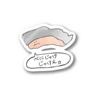 切り身 Stickers