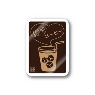 愛すコーヒー<グラス>ネガ Stickers