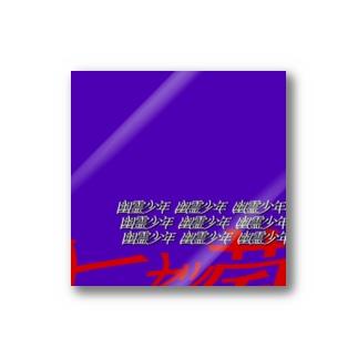幽霊少年ステッカー(赤) Stickers