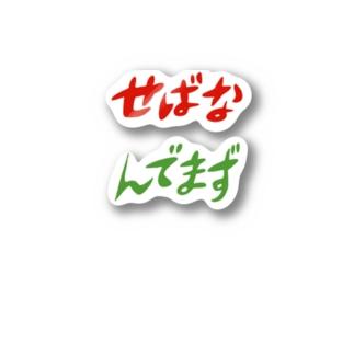 I❤️AKITA ゆる秋田弁シール01 Stickers