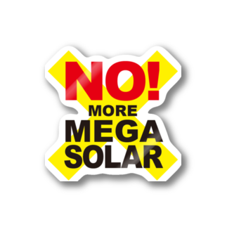 DIALAND LOVERSのNO! MORE MEGA SOLAR Stickers