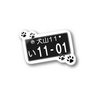 犬の日ナンバープレート Dog day license plate Stickers