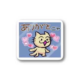 ありがとにゃ★ニャンコシリーズ Stickers