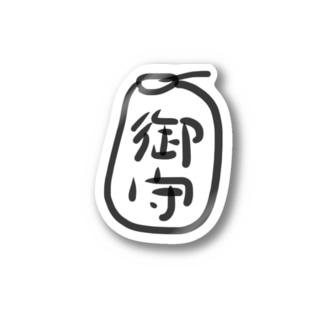 御守 Stickers
