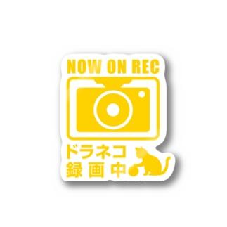 ドラレコ録画中 イエローバージョン Stickers