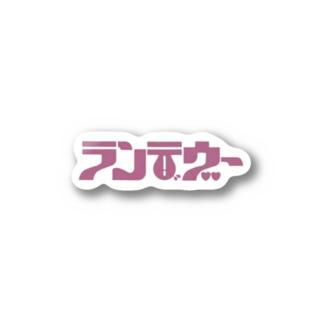 ラヴ Stickers