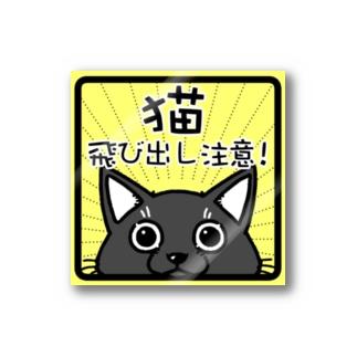 猫 飛び出し注意 (クロ) Stickers
