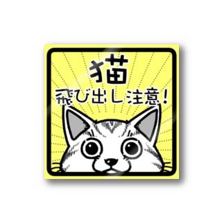 猫 飛び出し注意 (トラ) Stickers