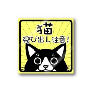 猫 飛び出し注意 (ハチワレ) Stickers
