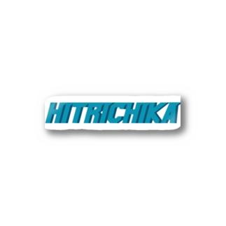 Hitrichika original blue×rightblue Stickers