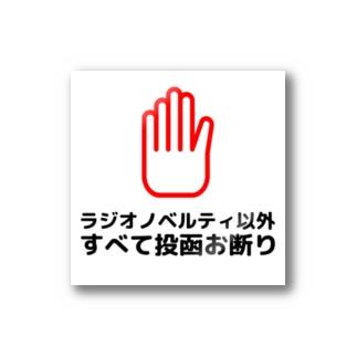 ラジオリスナーのための投函お断り Stickers