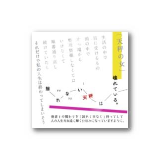 天秤の女 Stickers
