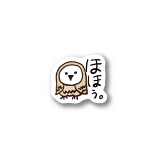 フクロウ★ホホぅ! Stickers
