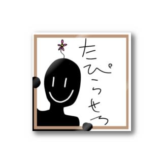 全日本タピりたい選手権第一位 Stickers