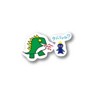 恐竜と宇宙人うんち Stickers