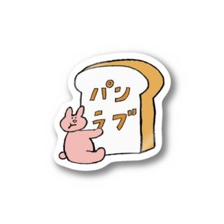 パンラブうさぎ Stickers