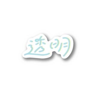 透明 Stickers