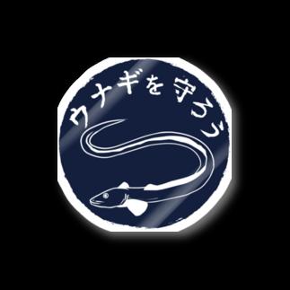 chicodeza by suzuriのうなぎ保護のステッカー Stickers