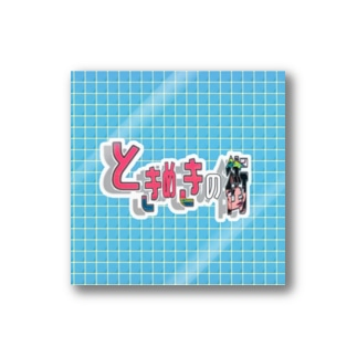 ときめきの街   お風呂場編 Stickers