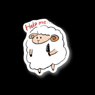 nanikanosoupの助けてほしい羊 Stickers