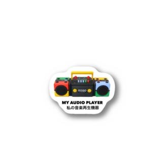 私の音楽再生機器 Stickers