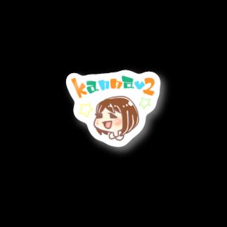 kannav2のグッズ屋さんのカンナブちゃん Stickers