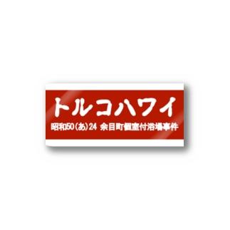 トルコハワイ 古印体 bloody red bogo Stickers